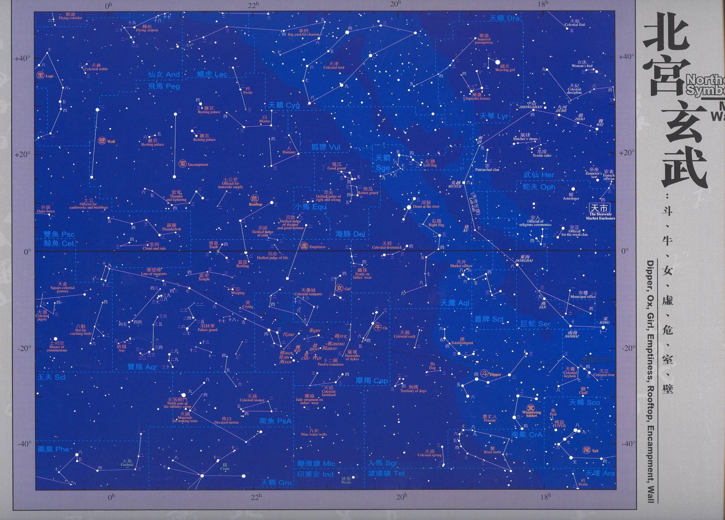 中国古星图 (香港太空馆版)